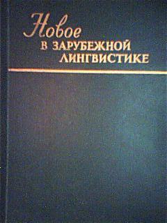 Новое в зарубежной лингвистике (все 25 выпусков) [1960-1989, DjVu, RUS]