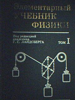 Ландсберг г. С. Элементарный учебник физики 1,2,3 т купить в москве.