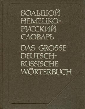 немецко руский словарь