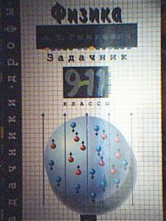 Рымкевич сборник задач по физике 10 11 скачать.