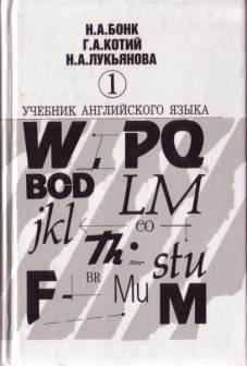 Решение заданий по учебнику английского языка н.а.бонк