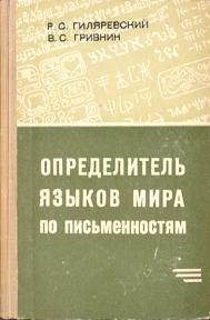 Гиляревский Р.С., Гривнин В.С. Определитель языков мира по письменностям