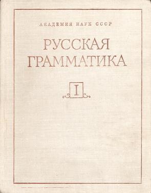 русская грамматика 1980