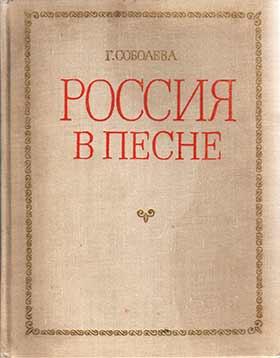 Соболева - россия в песне книга pdf