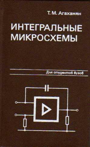 Рассмотрены особенности монолитных и гибридных интегральных микросхем (ИМС) и их элементов.