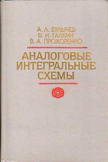 Булычев, А.Л.; Галкин, В.И.;