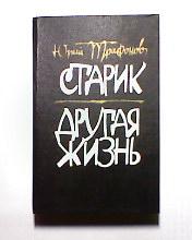 Трифонов, юрий валентинович - википедия