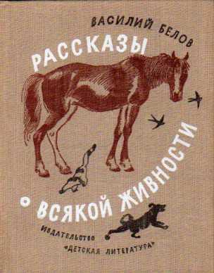 поселок всегда рассказ о животных автор белов Скользнева