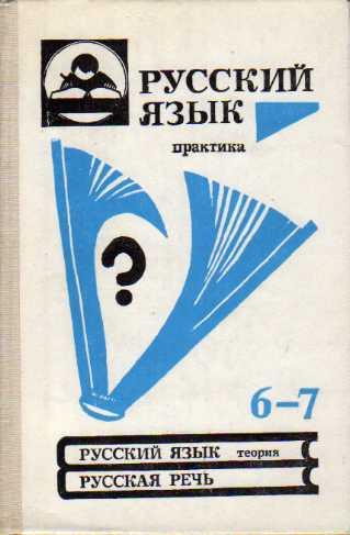 Русский язык лидман орлова