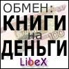 LibeX: книжный магазин. Купите подержанные книги или продайте свои
