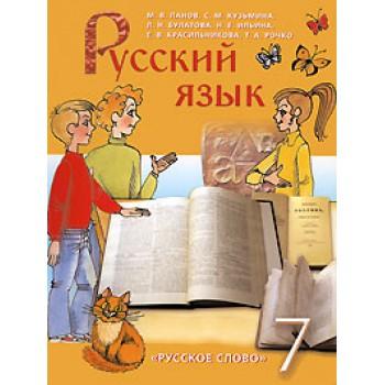 ГДЗ по Русскому языку за 8 класс