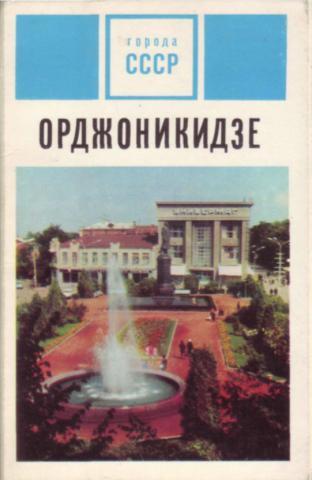 Орджоникидзе открытки 42