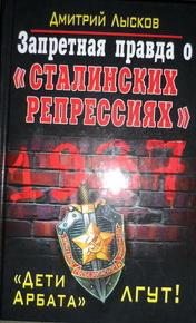 Запретная правда о сталинских репрессиях 2012
