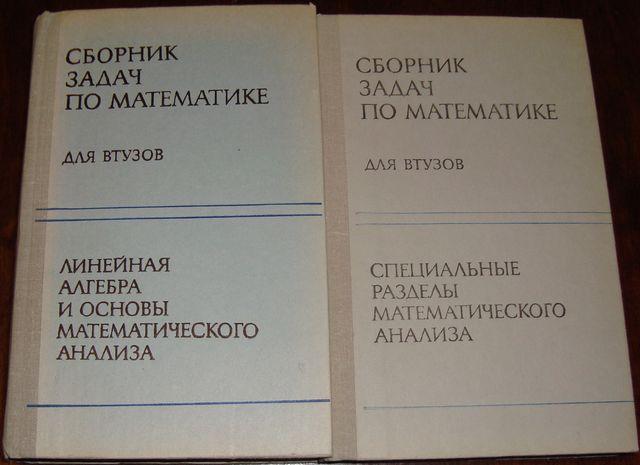 ефимов и демидович сборник задач для втузов часть 1 решебник