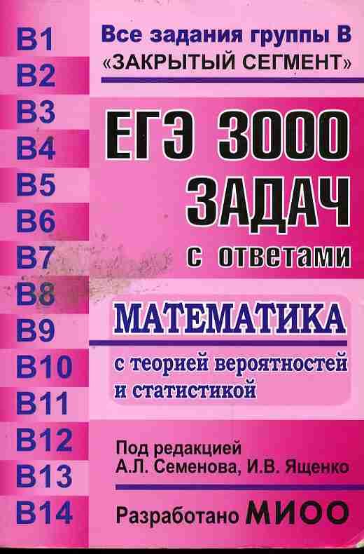 гдз учебник ященко