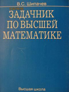 Предлагаемое учебное пособие представляет собой базовый конспект лекций по высшей