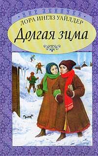 Долгая зима - Лора Инглз Уайлдер