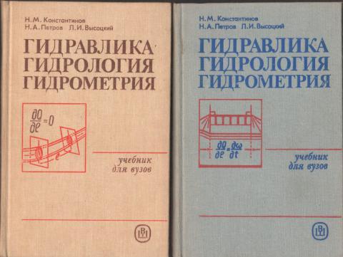 Гидравлика И Гидропневмопривод Учебник