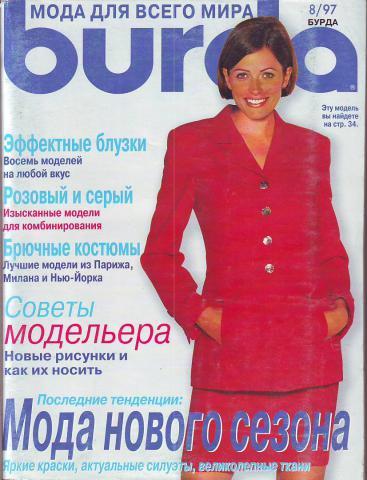 Журнал Бурда Блузки 2013