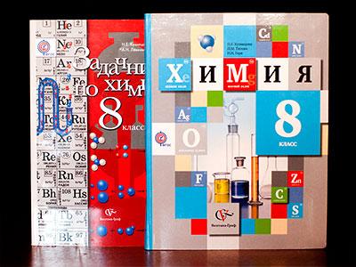 гдз по химии 8 класс учебник кузнецова