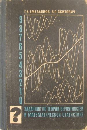 емельянов г в задачник по теории вероятностей и математической статистике