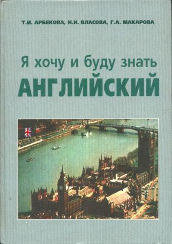 Langbook]: каталог книг: английский.
