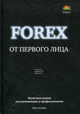 Данная книга будет особенно скачать книга ведихина forex от пер forex пер кто только начал заниматься инвесторской