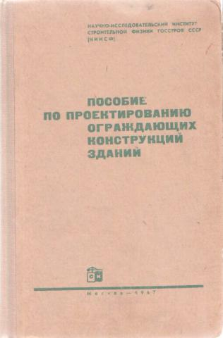 Справочник инженерастроителя