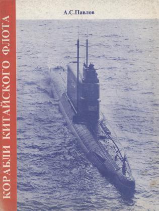 Картинки по запросу Павлов Корабли китайского флота