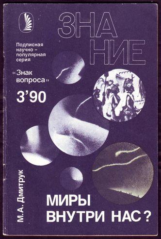 Читать книгу михаил алексеевич дмитрук - миры внутри нас