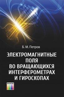 Книга электромагнитные поля во вращающихся интерферометрах и