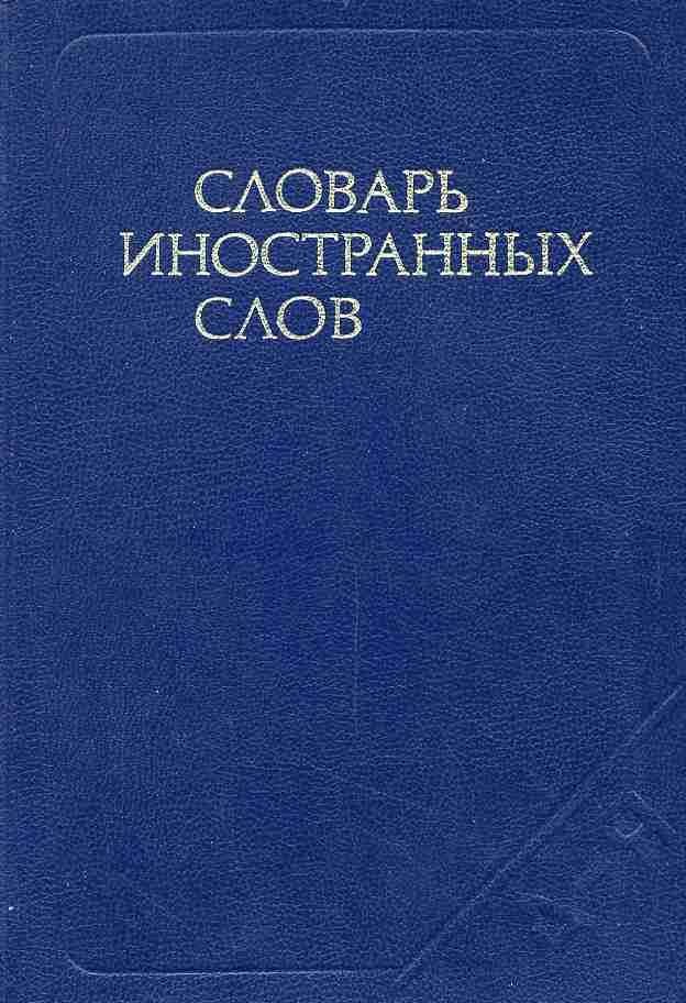 Марина владимировна петрова, книга словарь иностранных слов.