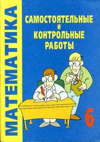 Самостоятельные и контрольные работы по математике класс  Смирнова Е С Самостоятельные и контрольные работы по математике 6 класс