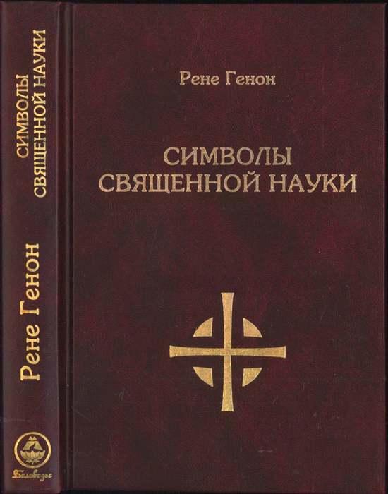 Иллюстрация к символика креста 4