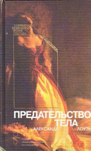 Александр лоуэн любовь и оргазм