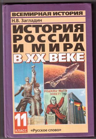 ответы к учебнику история россии 10класс загладин каждый человек