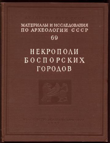 Матерьялы и иследования по археологии сссо11