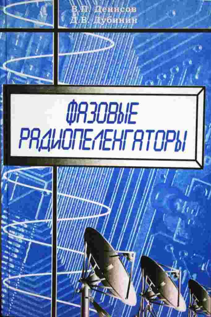 Фазовый радиопеленгатор