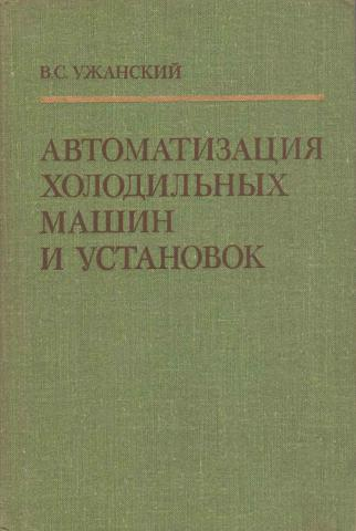Ужанский, В.С.: Автоматизация холодильных машин и установок.