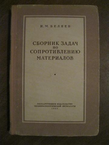 Задачник по сопромату беляев н.м