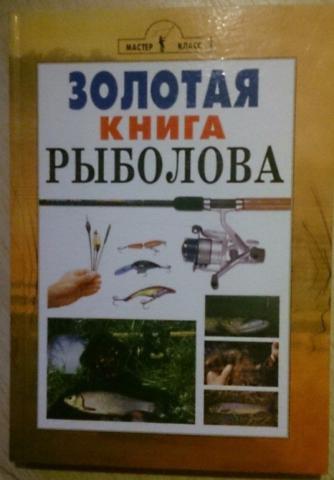 книга рыболова любителя о аудио