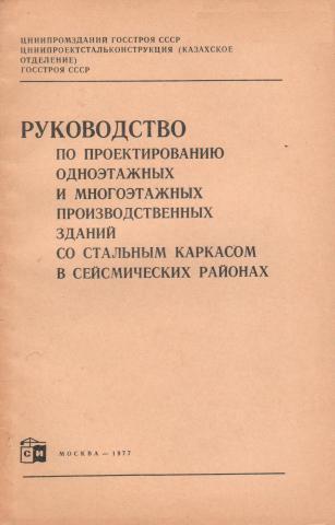 Учебник Строительство В Сейсмических Районах