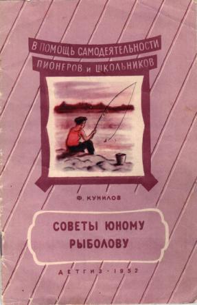 справочник юного рыболова