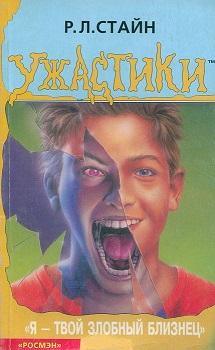 Позже стайн издал серию книг  goosebumps horrorland на
