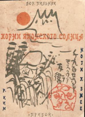 Пильяк Б. Корни японского солнца