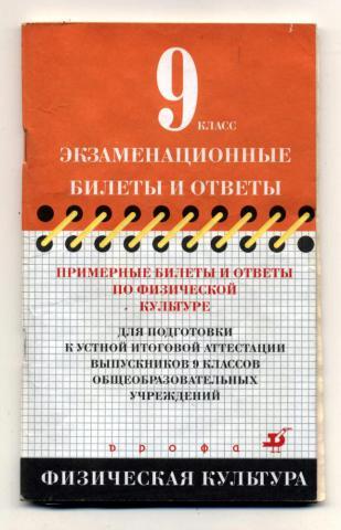 (60х90/8) 30+1 типовых вариантов экзаменационных работ для подготовки к основному государственному экзамену в 9 классе
