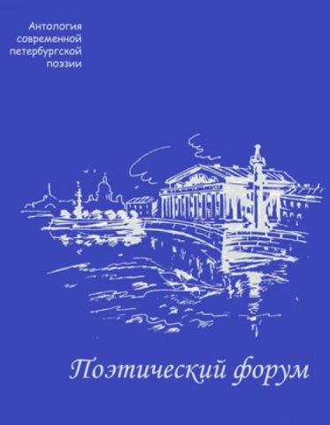 Электронные книги сборников стихов