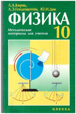 ГДЗ по физике 10 класс