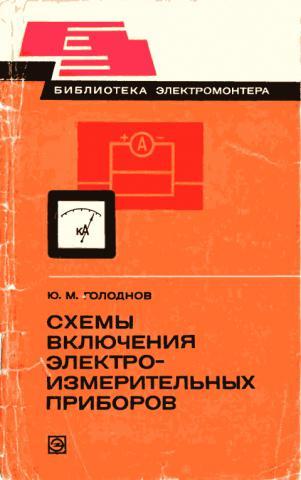 Схемы включения электроизмерительных приборов.