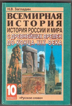 история россии и мира 10 класс загладин гдз